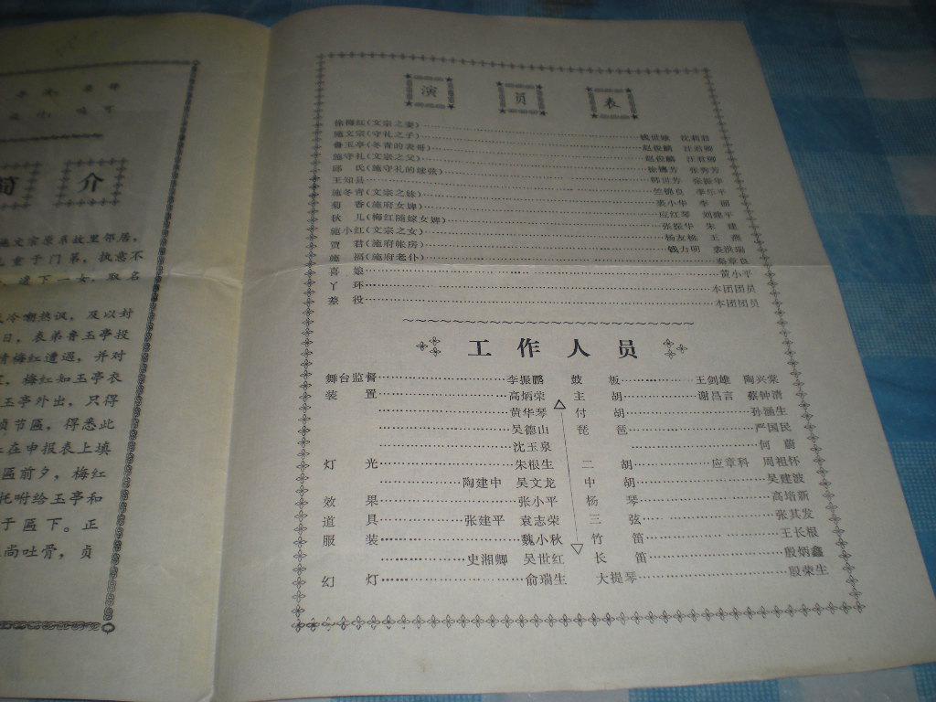 老节目单------龙凤呈祥(南通越剧)