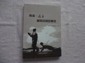青海﹒达玉--藏族民间故事选