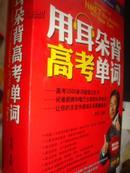 李阳疯狂英语:用耳朵背高考单词(书1+一套卡+1MP3)