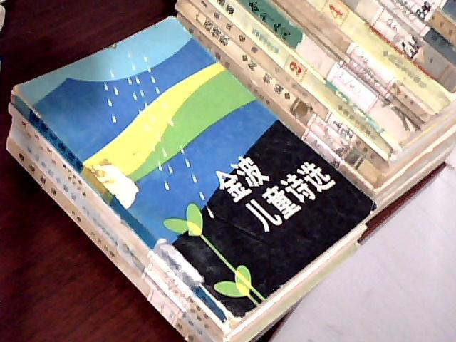 【图】金波儿童诗选 人民文学出版社