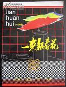 一束报春花――中央电视台1990年春节联欢晚会