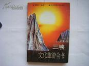 《三峡文化旅游全书》