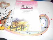 普通高中课程标准实验教科书英语选修9【库存新书】