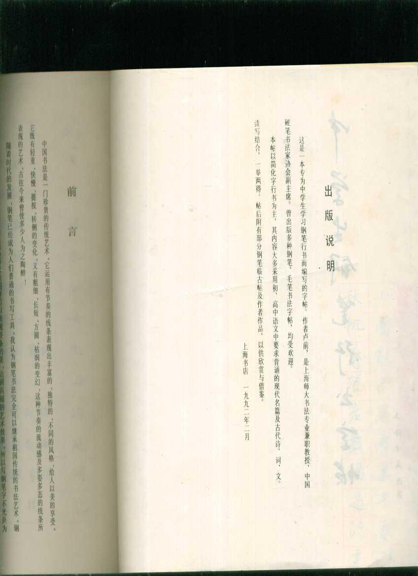 中学生钢笔行书字帖图片