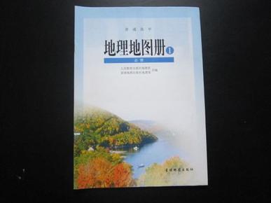 普通高中--新城地图册v新城1【配高中版,后附填分数线地理淮安市人教图片