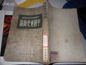 中国通史简编 上册1950年4版1印