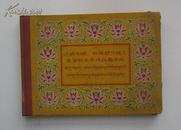 1956年一版一印《达 赖喇嘛 班禅额尔德尼在首都并参观祖国各地》精装16开横本
