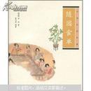 随园食单(中华生活经典)(定价39元)