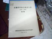安徽省革命文化名人录(1919—1949)初稿