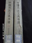 中国书法工具手册(上下册)