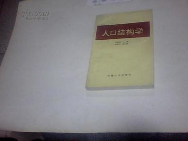 人口结构_刘长茂 人口结构学