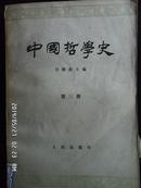 中国哲学史(第三册)