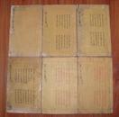 《圣叹外书·绣像第一才子书》16开线装 木刻本 存六册不全 顺治版 红印序 带绣像