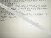 """【信札】著名版画家、民国""""刀力木刻研究会""""主要成员:陆地(1917~1982)信札一通1页"""