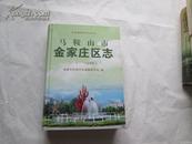 马鞍山市金家庄区志(——2005)(安徽省地方志丛书)16开精装