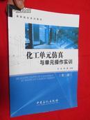 高职高专系列教材:化工单元仿真与单元操作实训(第2版)    16开