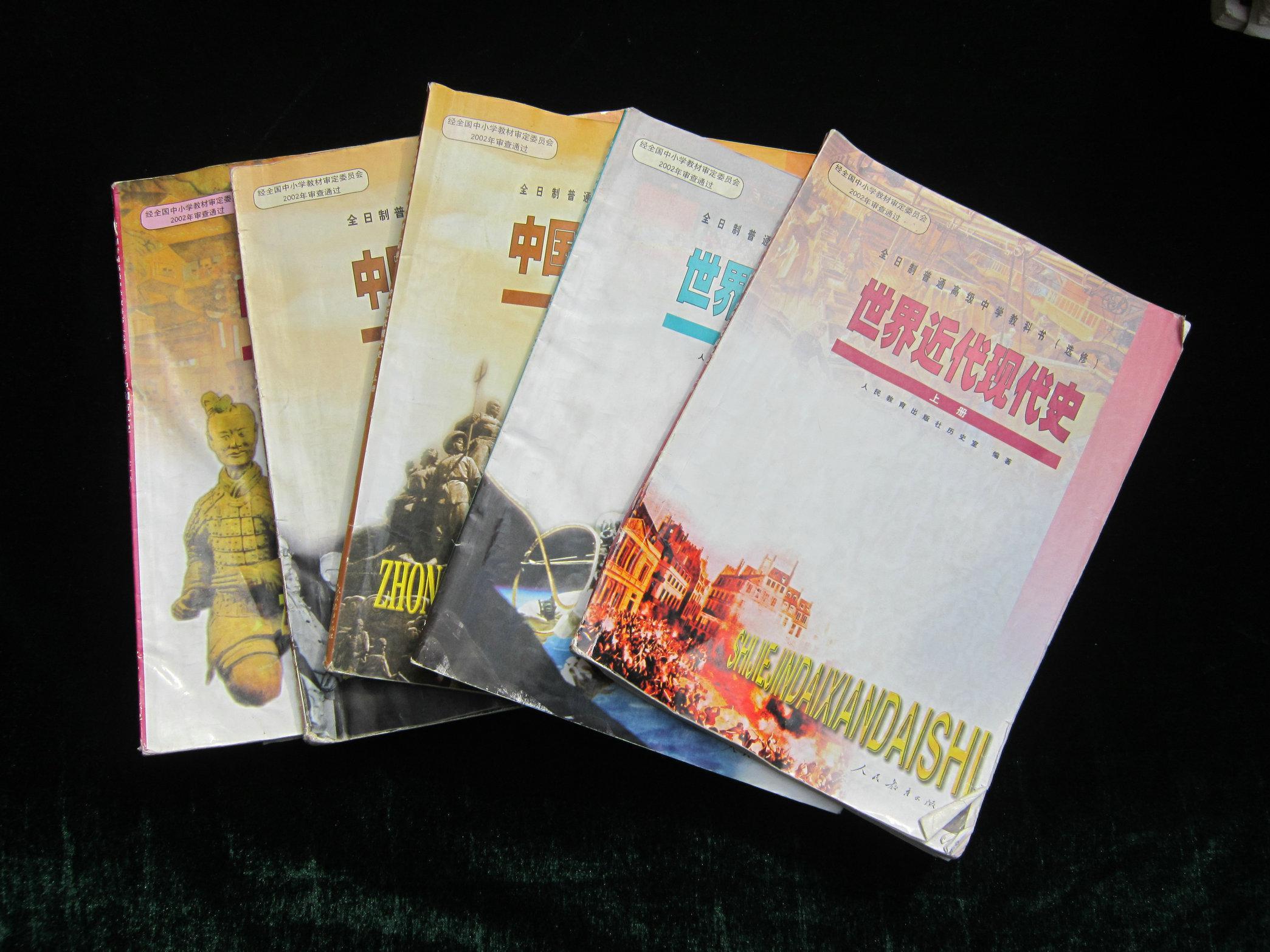 高中教材_高中历史课本—(中国古代史.中国近代现代史,世界近代