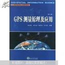 高等学校测绘工程系列教材:GPS测量原理及应用(第3版)