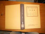 中山自然科学大辞典《第四册》 物理学