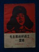 毛主席的好战士——雷锋(木刻封面 、插图、63年1版1印)