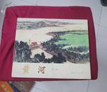 黄河(国画)册页