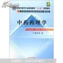 中药药理学(第9版)彭成 9787513209458