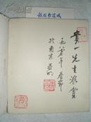 ◆新金陵画派大师:亚明先生毛笔签赠钤印《三湘四水图》(1979年初版)