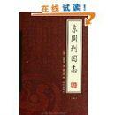 东周列国志(绣像本,全4册)