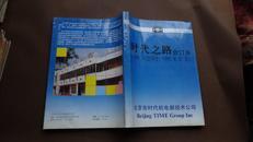 时代之路〔1988年创刊号-1991年12月〕合订本