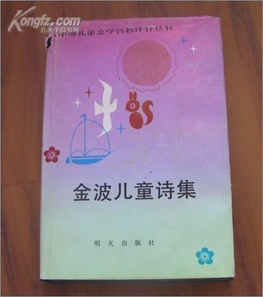 【图】金波儿童诗集(彩色插图)