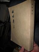 昭昧詹言 1961年一版一印 中国古典文学理论批评专著选辑.