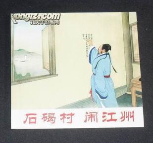 石碣村,闹江州(印数为3000册,量少精品!!)