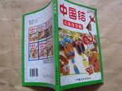 中国结·吉庆佳节篇