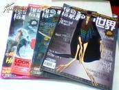 科幻世界画刊·惊奇档案(2004年第 1/3/4/ 期,共3本合售)第1期有海报