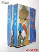 九尾龟(漱六山房著 上下册全 荆楚书社1989年1版1印)