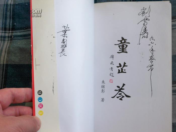 《童芷苓》叶盛长 刘雪涛签名本图片