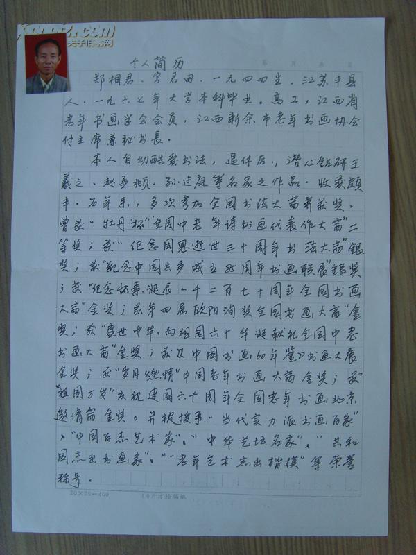 郑相君:书法:宋代诗人苏轼的古诗作品《赠刘景文》荷尽已无擎雨盖,菊图片