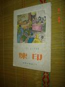 炼印【1955年一版一印 连环插图本,董天野绘图30幅,封面精美漂亮】