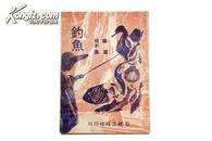 69年春秋出版社初版 胡不展编著《钓鱼》精美装帧 内多图版 A14