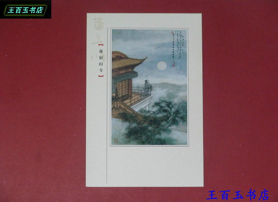 图片:《夜宿山寺》 一张(图1)图片