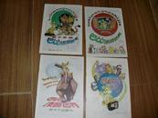 《巴比漫游世界(4册全)》库存品佳,1990年一版一印