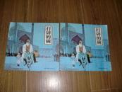 《打碎的碗(乌兹别克族)中国民间故事》12开本彩色印刷,1988年一版一印!南木橱4  2019.1.17