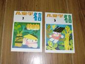 《儿童学名言(2、3册)》库存全新,1988年一版一印,只印1万册印