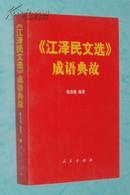 《江 泽 民文选》成语典故(2007-08一版一印全新/见描述)