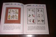 艺术火花收藏册(2002)16开精装,全套火花..