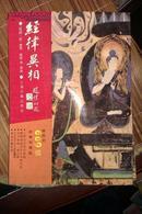 佛学名著丛刊--经律异相(繁体竖版,16开影印本)