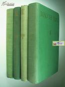 1953年【波兰语】《毛泽东选集》/ 第1—4卷