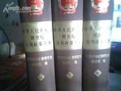 中华人民共和国跨世纪实用政策全书 【上中下】 精装  带封盒
