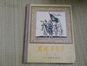 57年1版1印 精装本《黑旗宋景诗》插图本 仅印7400册