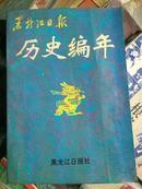 特价处理!黑龙江日报历史编年 》大32(1945---1993)